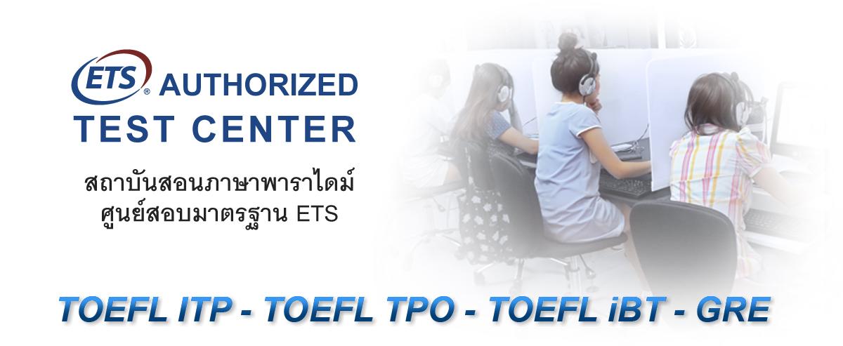 ETS Authorized Test Center